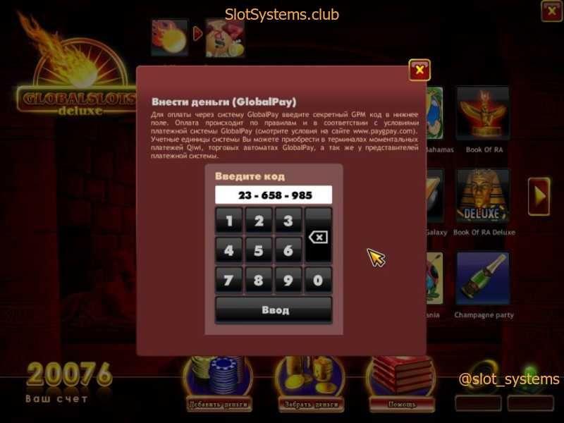 Компьютерная программа глобал слот зал советских игровых автоматов в москве