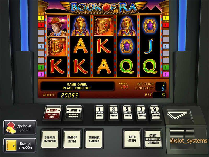 Компьютерная программа глобал слот i игра игровые автоматы клубничкина